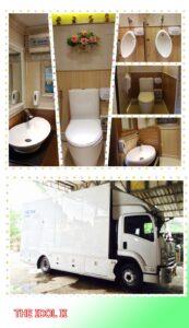 รถสุขาเคลื่อนที่,รถห้องน้ำเคลื่อนที่,รถห้องน้ำหรู,VIP,รถห้องน้ำเอกชน,Mobile restroom